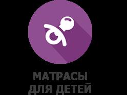 Матрасы для детей