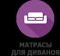 Матрасы для дивана